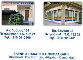 ΝΙΚΟΛΑΚΑΚΗ ΕΛΕΝΗ & ΠΑΝΑΓΙΩΤΑ ΟΕ