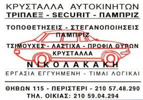 ΝΙΚΟΛΑΚΑΚΗΣ ΕΥΑΓΓΕΛΟΣ