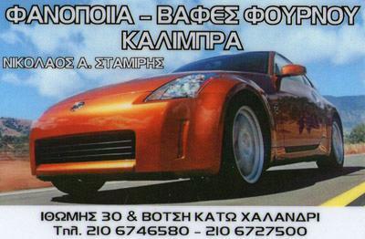 2a992e5fc5 ΣΤΑΜΙΡΗΣ ΝΙΚΟΛΑΟΣ — Auto - Moto Φανοποιεία - Βαφεία — ΧΑΛΑΝΔΡΙ ...