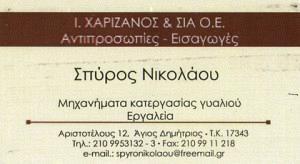 ΧΑΡΙΖΑΝΟΣ Ι & ΣΙΑ