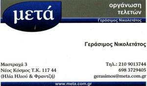 ΜΕΤΑ-ΝΙΚΟΛΕΤΑΤΟΣ