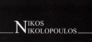 NIKOS COIFFURE (ΝΙΚΟΛΟΠΟΥΛΟΣ ΝΙΚΟΛΑΟΣ)