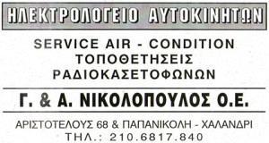 ΝΙΚΟΛΟΠΟΥΛΟΣ Γ & Α ΟΕ