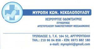 ΝΙΚΟΛΟΠΟΥΛΟΥ ΜΥΡΟΠΗ