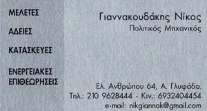 ΓΙΑΝΝΑΚΟΥΔΑΚΗΣ ΝΙΚΟΛΑΟΣ