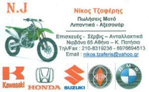 ΤΖΑΦΕΡΗΣ ΝΙΚΟΛΑΟΣ