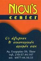 NIOVIS CENTER (ANAΣΤΑΣΑΚΗ ΝΙΟΒΗ)