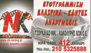 NK RACING (ΤΣΟΥΚΑΛΑΣ Ν & ΚΑΚΟΛΥΡΗΣ Κ ΟΕ)
