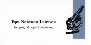 ΝΟΥΤΣΟΥ ΕΥΘΥΜΙΑ