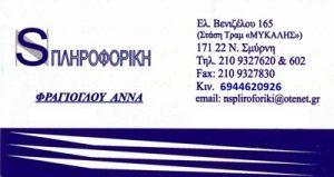 NS ΠΛΗΡΟΦΟΡΙΚΗ (ΦΡΑΓΙΟΓΛΟΥ ΑΝΝΑ)