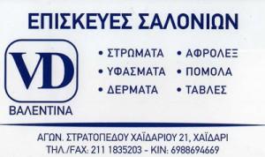 ΝΤΟΓΚΑΡΟΥ ΒΑΛΕΝΤΙΝΑ