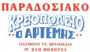 ΚΥΛΙΑΚΟΥΔΗΣ ΑΡΤΕΜΙΟΣ