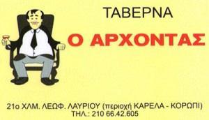 Ο ΑΡΧΟΝΤΑΣ (ΑΓΓΕΛΟΠΟΥΛΟΥ ΦΡΟΣΩ)