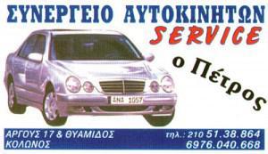 ΚΑΛΤΖΙΔΗΣ ΠΕΤΡΟΣ