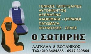 ΜΠΕΝΕΚΗΣ ΑΝΑΡΓΥΡΟΣ
