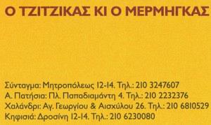 Ο ΤΖΙΤΖΙΚΑΣ ΚΙ Ο ΜΕΡΜΗΓΚΑΣ (ΤΣΕΛΙΟΣ ΔΗΜΗΤΡΗΣ)