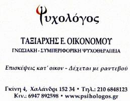 ΟΙΚΟΝΟΜΟΥ ΤΑΞΙΑΡΧΗΣ