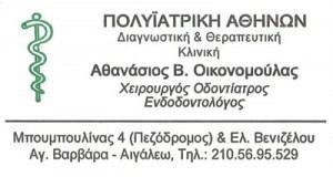 ΟΙΚΟΝΟΜΟΥΛΑΣ ΑΘΑΝΑΣΙΟΣ