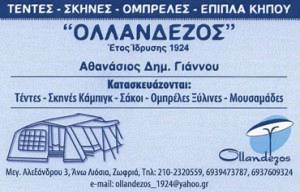 ΟΛΛΑΝΔΕΖΟΣ