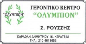 ΟΛΥΜΠΙΟΝ (ΡΟΥΣΣΗΣ ΣΩΤΗΡΙΟΣ)