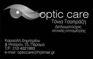 OPTIC CARE (ΔΙΚΑΙΟΥ ΑΙΚΑΤΕΡΙΝΗ & ΣΙΑ ΟΕ)