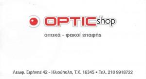 OPTIC SHOP (ΠΑΡΑΣΚΕΥΑ ΧΡΥΣΟΥΛΑ & ΣΙΑ ΟΕ)