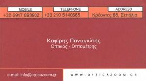 OPTICA ΖΟΟΜ