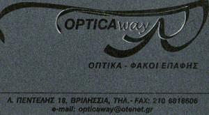 OPTICA WAY (ΣΙΓΑΛΑ ΑΙΚΑΤΕΡΙΝΗ)