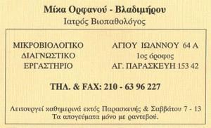 ΟΡΦΑΝΟΥ (ΒΛΑΔΙΜΗΡΟΥ ΜΙΚΑ)