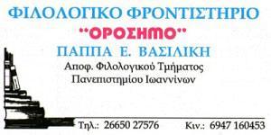 ΟΡΟΣΗΜΟ (ΠΑΠΠΑ ΒΑΣΙΛΙΚΗ)