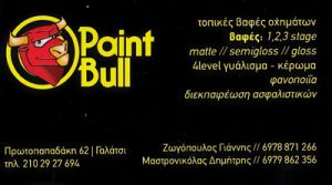 PAINTBULL