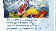 ΤΟ ΠΑΛΑΜΑΡΙ ΤΟΥ ΒΑΡΚΑΡΗ (ΝΙΚΟΛΟΥΔΑΚΗ ΜΑΡΙΑ)