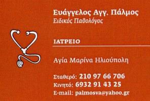 ΠΑΛΜΟΣ ΕΥΑΓΓΕΛΟΣ
