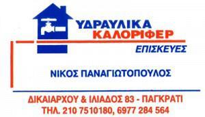 Ο ΝΙΚΟΣ (ΠΑΝΑΓΙΩΤΟΠΟΥΛΟΣ ΝΙΚΟΛΑΟΣ)