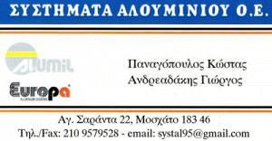 ΣΥΣΤΗΜΑΤΑ ΑΛΟΥΜΙΝΙΟΥ ΟΕ (ΠΑΝΑΓΟΠΟΥΛΟΣ ΚΩΝΣΤΑΝΤΙΝΟΣ)
