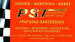 ΠΑΝΤΑΖΩΝΗΣ ΓΡΗΓΟΡΙΟΣ