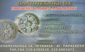 ΠΑΝΤΟΤΕΧΝΙΚΗ (ΚΑΡΑΒΙΤΑΚΗΣ ΛΑΜΠΡΟΣ)