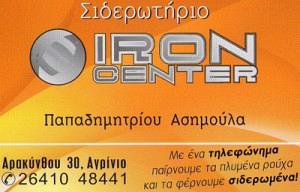 IRON CENTER (ΠΑΠΑΔΗΜΗΤΡΙΟΥ ΑΣΗΜΟΥΛΑ & ΣΙΑ ΟΕ)