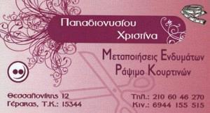 ΠΑΠΑΔΙΟΝΥΣΙΟΥ ΧΡΙΣΤΙΝΑ