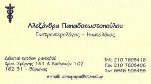 ΠΑΠΑΔΟΚΩΣΤΟΠΟΥΛΟΥ ΑΛΕΞΑΝΔΡΑ