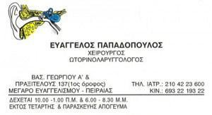 ΠΑΠΑΔΟΠΟΥΛΟΣ ΕΥΑΓΓΕΛΟΣ