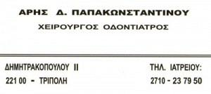 ΠΑΠΑΚΩΝΣΤΑΝΤΙΝΟΥ ΑΡΙΣΤΕΙΔΗΣ