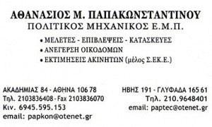 ΠΑΠΑΚΩΝΣΤΑΝΤΙΝΟΥ ΑΘΑΝΑΣΙΟΣ