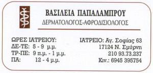 ΠΑΠΑΛΑΜΠΡΟΥ ΒΑΣΙΛΕΙΑ