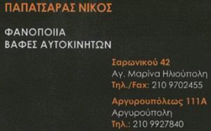 ΠΑΠΑΤΣΑΡΑΣ ΝΙΚΟΛΑΟΣ