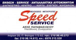 SPEED SERVICE (ΠΑΠΑΒΑΣΙΛΕΙΟΥ Γ & ΤΕΝΤΟΜΑΣ Κ ΟΕ)