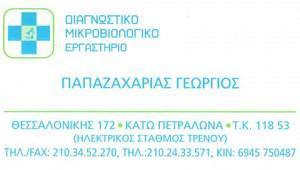 ΠΑΠΑΖΑΧΑΡΙΑΣ ΓΕΩΡΓΙΟΣ