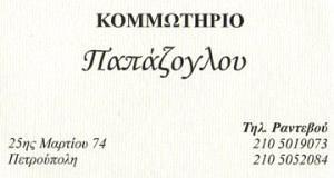 ΠΑΠΑΖΟΓΛΟΥ ΓΕΩΡΓΙΟΣ