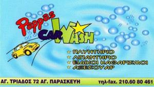 PAPPAS CAR WASH