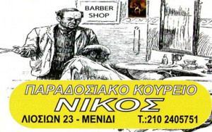 ΠΑΡΑΔΟΣΙΑΚΟ ΚΟΥΡΕΙΟ (ΤΑΣΟΠΟΥΛΟΣ ΝΙΚΟΛΑΟΣ)
